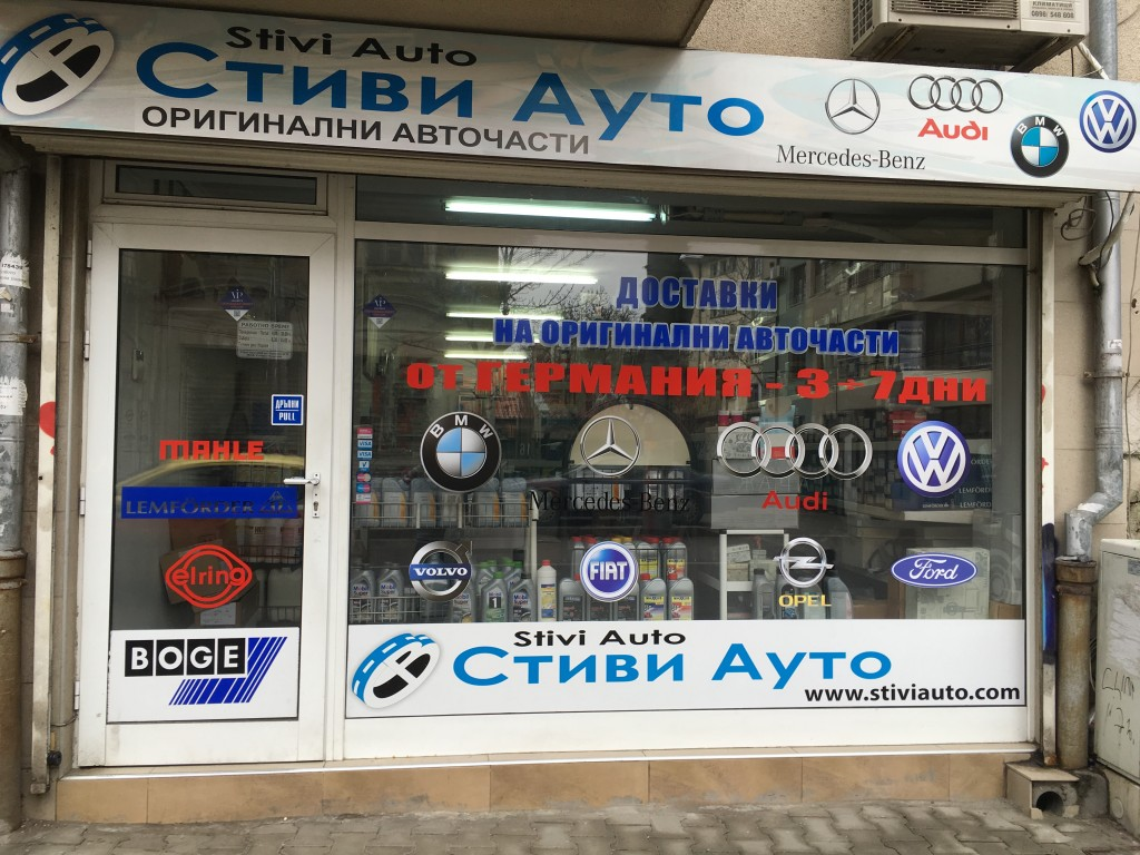 Магазин Стиви Ауто - оригинални авточасти